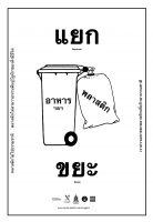 """""""Separate Plastic"""" Sticker"""